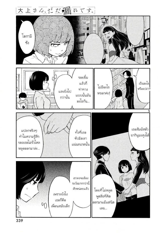 Oogami-san, Dadamore desu - หน้า 4