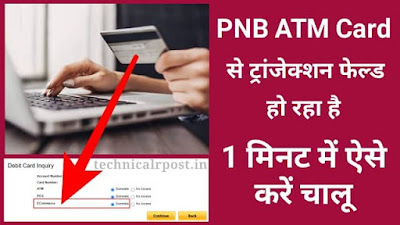 How to Enable Debit Card for Online Transaction | ATM card को Online पेमेंट करने के लिए एक्टीवेट कैसे करे?