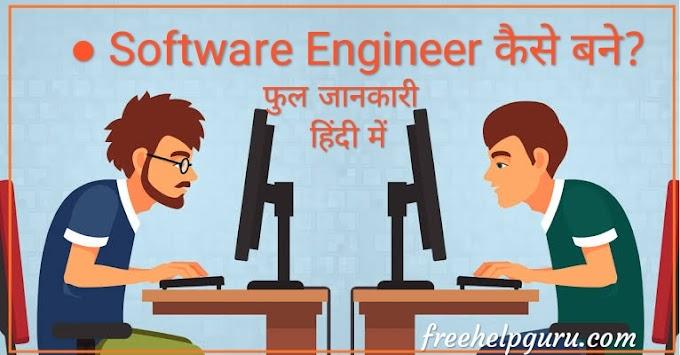 सॉफ्टवेर इंजीनियर (Software Engineer) कैसे बने? पूरी जानकरी हिंदी में