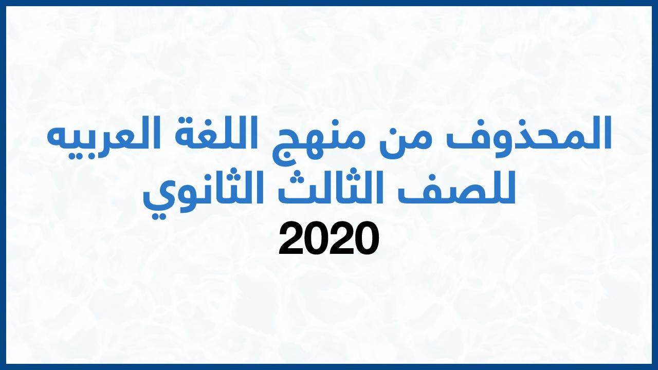 الاجزاء المحذوفه/الملغيه من منهج اللغة العربيه للثانويه العامه (3 ثانوي) 2020