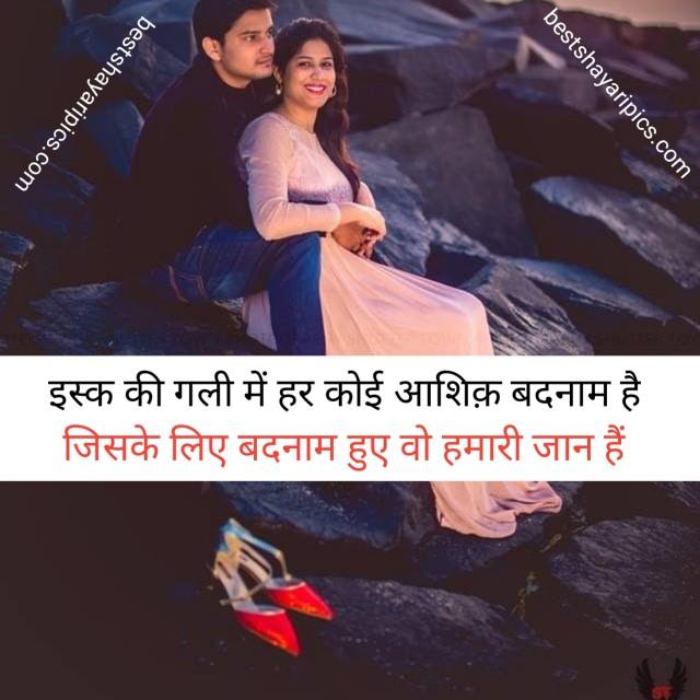 Latest Love shayari status in hindi for girlfriend 2021