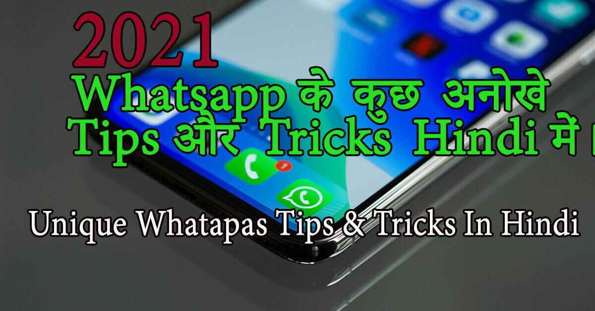 2021 Ke New Unique Whatsapp Tips & Tricks In Hindi