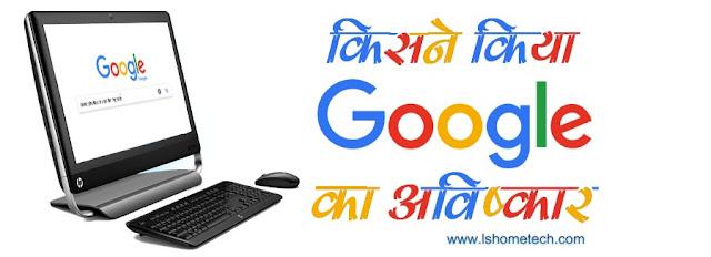 Google का आविष्कार किसने किया था? Who invent Google Search Engine?
