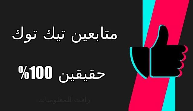 زيادة متابعين تيك توك 1000 متابع مجانا في كل ساعة متابعين - عرب واجانب