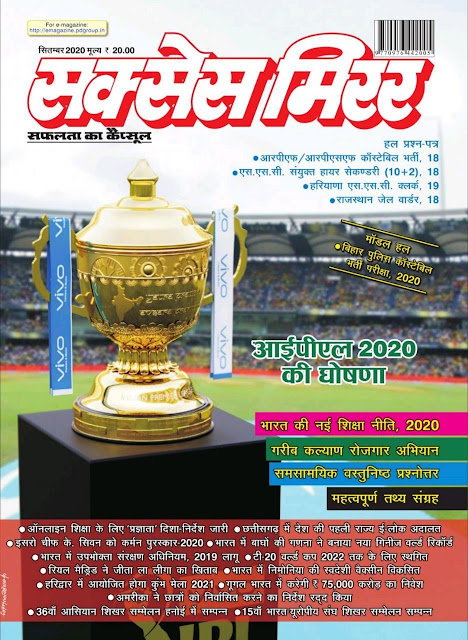 Success Mirror Current Affairs (September 2020) : For All Competitive Exam Hindi PDF Book