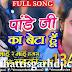 PANDEY JI KA BETA HU CHUMMA CHIPAK KE LETA HU Chhattisgarhdj.com DJ Y3NDRA & DJ RAVI 2019