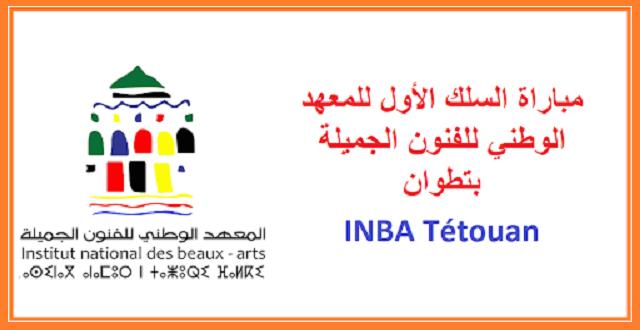 المعهد الوطني للفنون الجميلة بتطوان INBA 2020