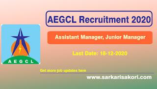 AEGCL Recruitment 2020