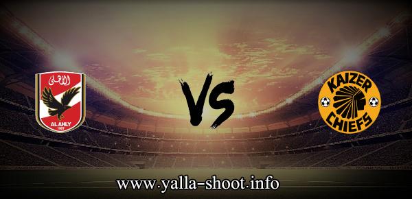 نتيجة مباراة الاهلي وكايزر تشيفز اليوم 17-7-2021 يلا شوت الجديد في دوري ابطال افريقيا