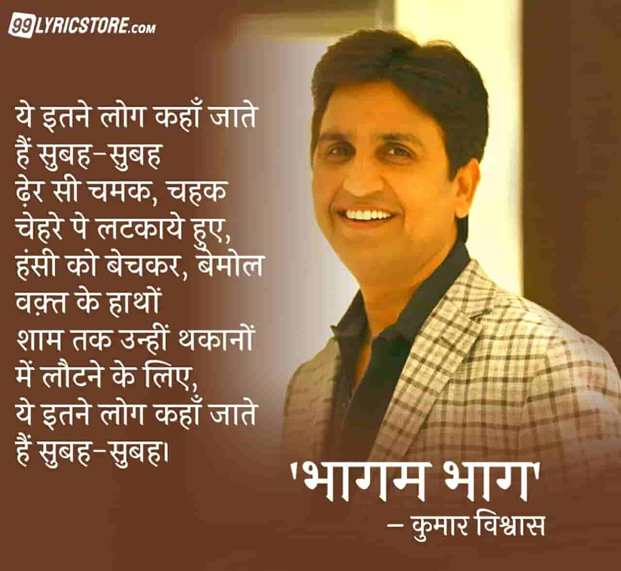 This beautiful Hindi poem 'Bhagam Bhag' is based on all those who travel every day in this crowded world in search of their identity, written by Kumar Vishwas.