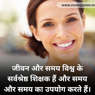 हिन्दी अच्छे विचार