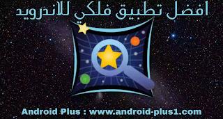 تحميل تطبيق, برنامج, خرائط جوجل الفضاء الخارجي, Google Sky Maps, سكاي ماب, النجوم والكواكب, اخر اصدار, مجانا, للاندرويد