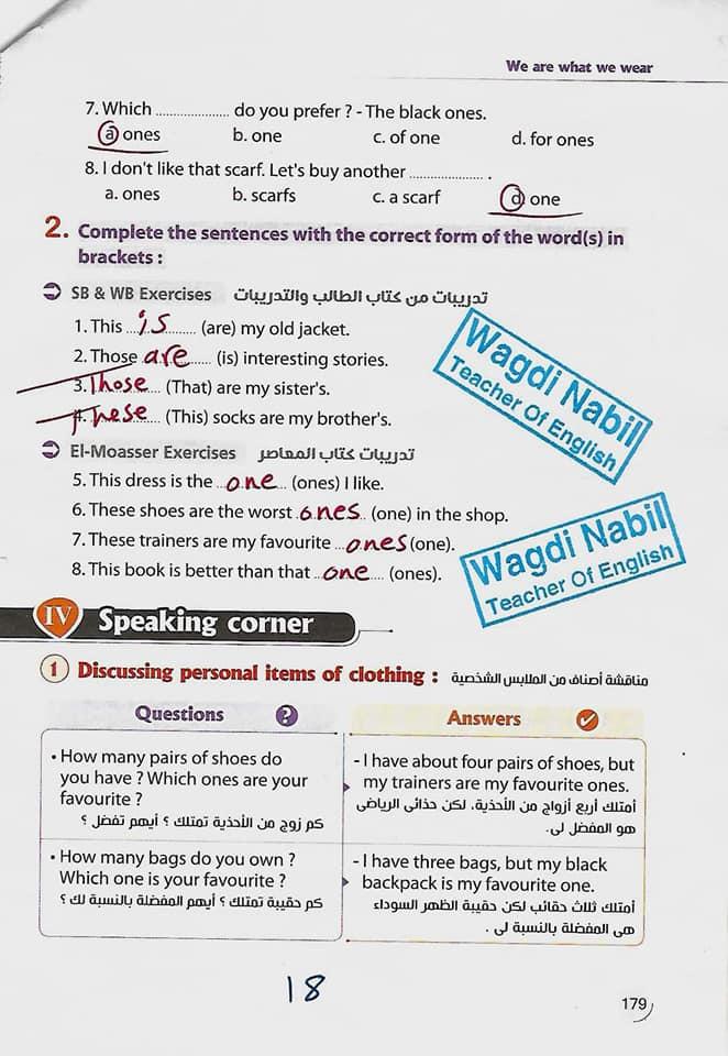 حل كتاب المعاصر انجليش unit 10 للصف الثاني الاعدادي 4