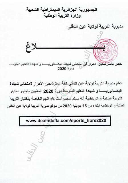 استدعاء التربية البدنية بكالوريا 2020 عين الدفلى deaindefla sports_libre2020