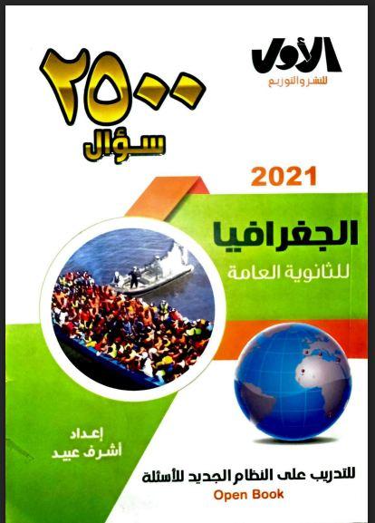 تحميل كتاب الأول 2500 سؤال فى الجغرافيا للصف الثالث الثانوي نظام حديث 2021 PDF