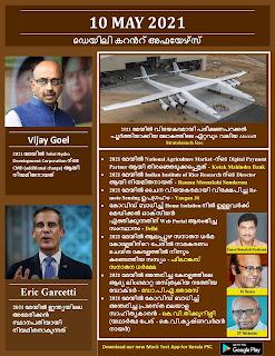 Daily Malayalam Current Affairs 10 May 2021