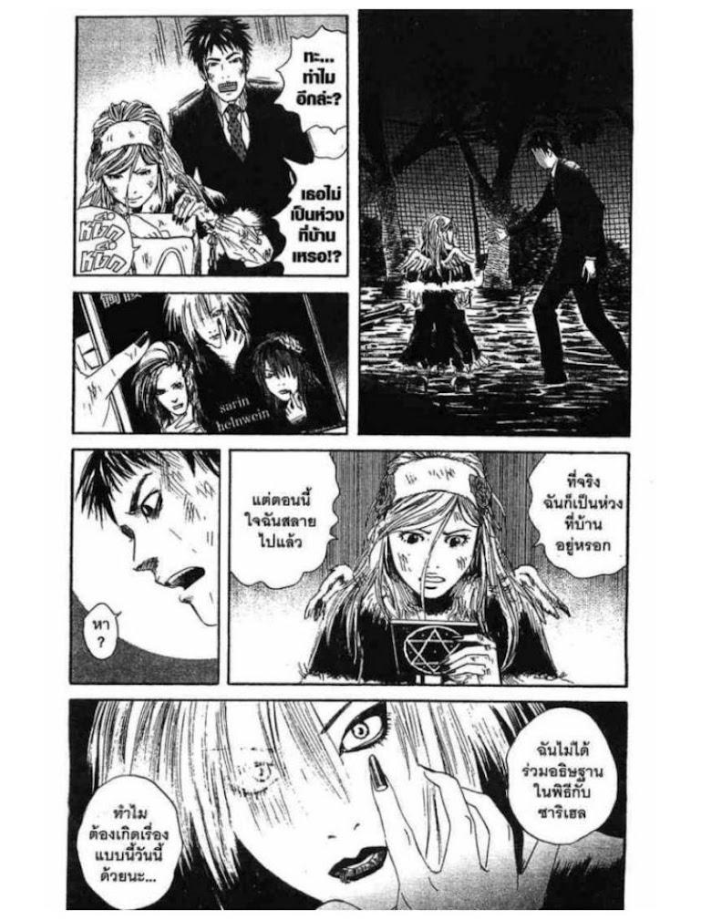 Kanojo wo Mamoru 51 no Houhou - หน้า 78