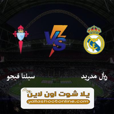 مباراة ريال مدريد وسيلتا فيجو اليوم