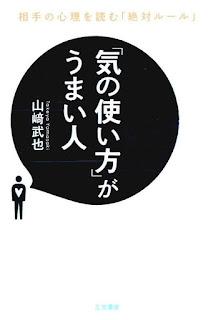 「気の使い方」がうまい人 相手の心理を読む「絶対ルール」