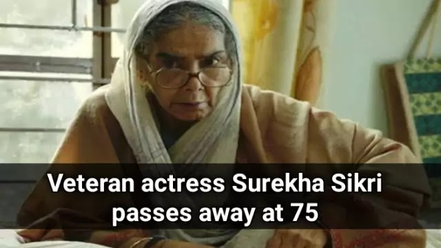 Veteran actress Surekha Sikri passes away at 75 due to cardiac arrest   Daily Current Affairs Dose