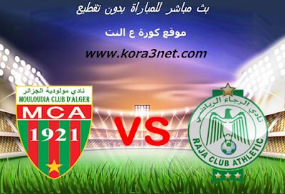 موعد مباراة الرجاء الرياضى ومولودية الجزائر اليوم 9-2-2020 البطولة العربية
