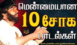 Menmaiyana 10 Soga Padalgal | Tamil Best 10 Sad Songs | Soga Padalgal