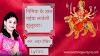 Nimiya Ke Daar Maiya Lyrics | Bhojpuri Bhakti Lyrics.