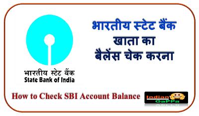 भारतीय स्टेट बैंक खाता का बैलेंस चेक करना - SBI Account Balance Check