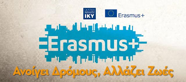 ERASMUS+  για την Τουριστική Σχολή ΙΕΚ Πελοποννήσου - Κατάθεση αιτήσεων