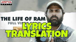 The Life of Ram Lyrics in English   With Translation   – JAANU (MOVIE)   BY PRADEEP KUMAR