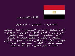 27 لاعباً في قائمة منتخب مصر استعداداً لمباراتي أنجولا والجابون