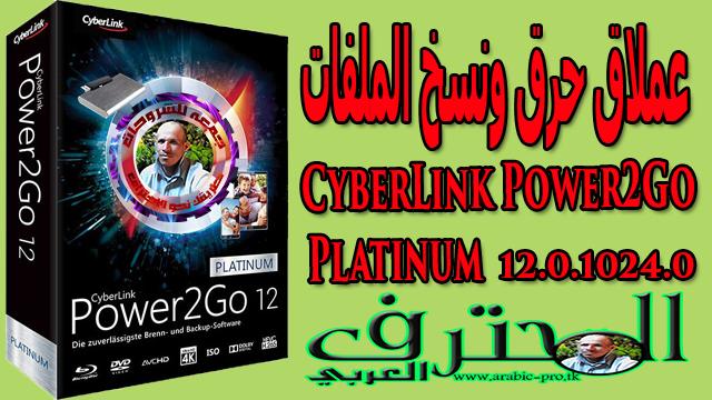 عملاق حرق ونسخ الملفات  CyberLink Power2Go Platinum 12.0.1024.0