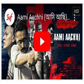 Aami Aachhi Lyrics (আমি আছি) Rupam Islam । Dwitiyo Purush