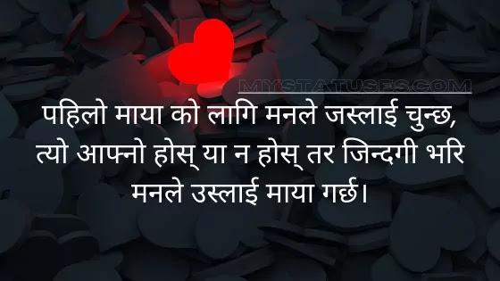Nepali  Shayari  about Love in nepali,romantic love shayari