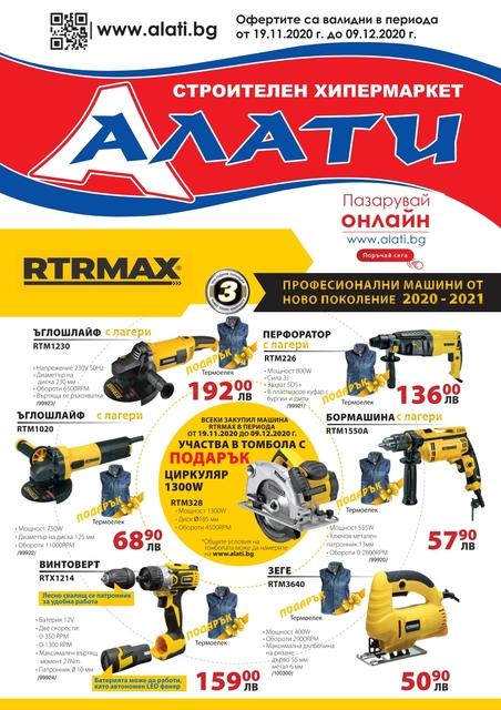 АЛАТИ Топ Оферти, Промоции и Брошура от 19.11 - 09.12 2020