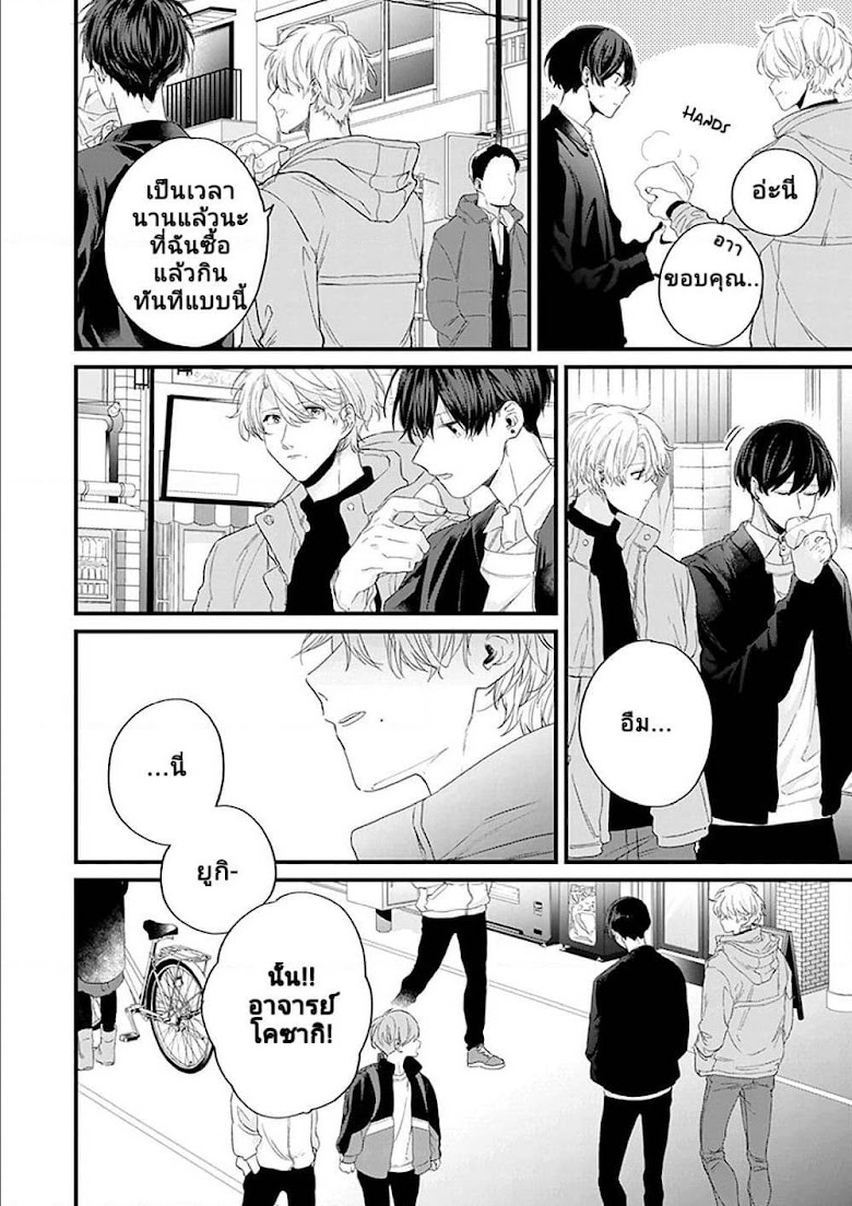 Fugai nai Koi - หน้า 23