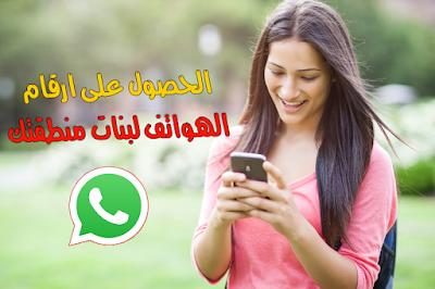 حصريا تطبيق للحصول على أرقام الواتس آب بنات وشباب منطقتك حسب اختيارك مجانا