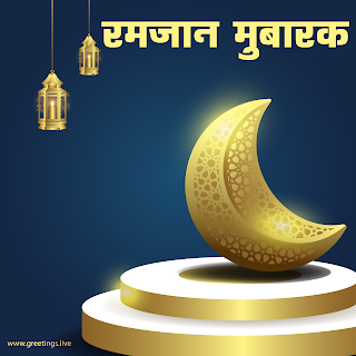 Ramzan mubarak greetings with golden sparkling Crescent Moon hanging Ramadan Lanterns.