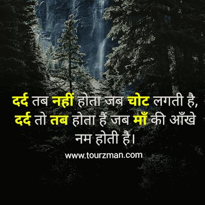 hindi motivational thoughts on success