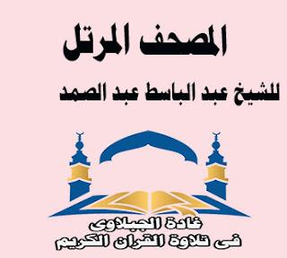 تحميل القرآن الكريم mp3 بصوت عبد الباسط عبد الصمد مرتل