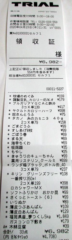 TRIAL トライアル 直方店 2020/4/23 のレシート
