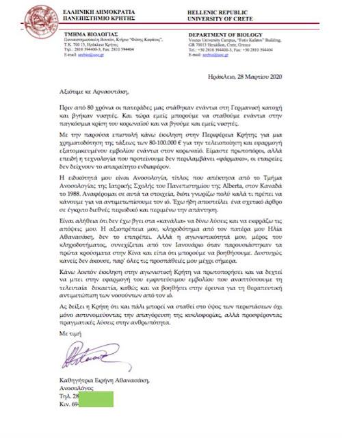 Καθηγήτρια του Πανεπιστημίου Κρήτης δηλώνει ότι είναι κοντά στο εμβόλιο — Δείτε την επιστολή που έστειλε σε Αρναουτάκη