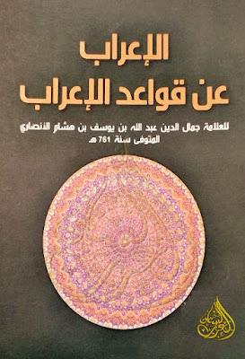 الإعراب عن قواعد الإعراب - ابن هشام الأنصاري , pdf
