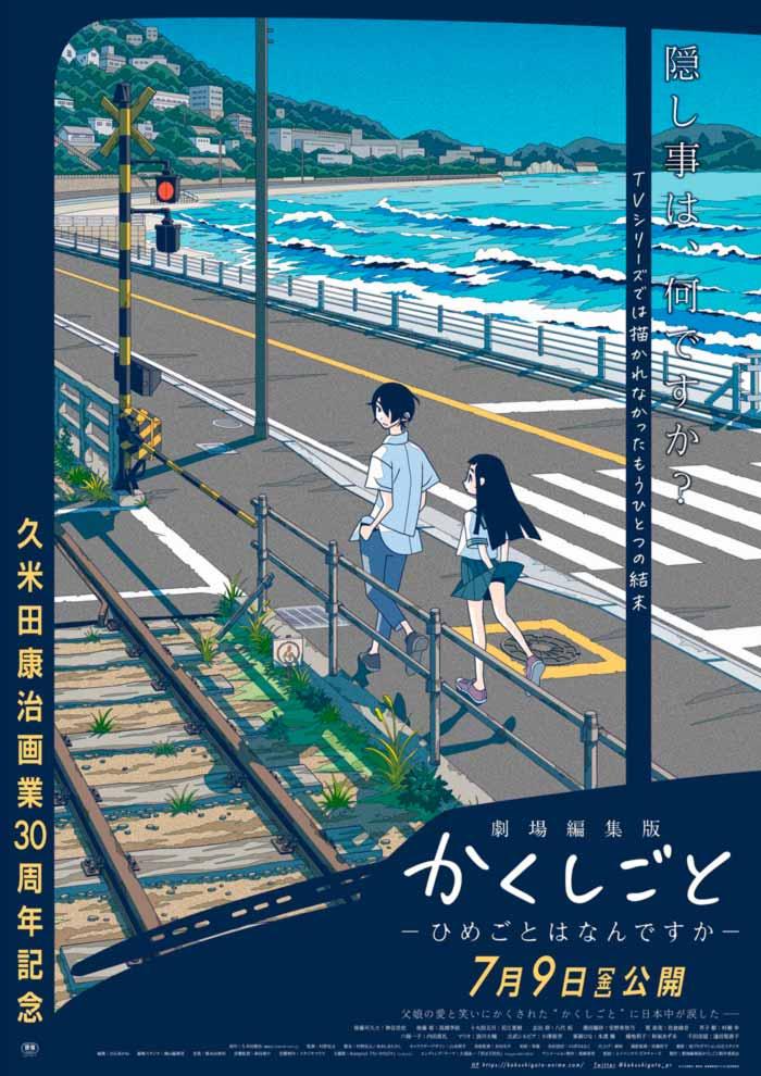 Kakushigoto: Himegoto wa Nan Desu ka anime film - poster