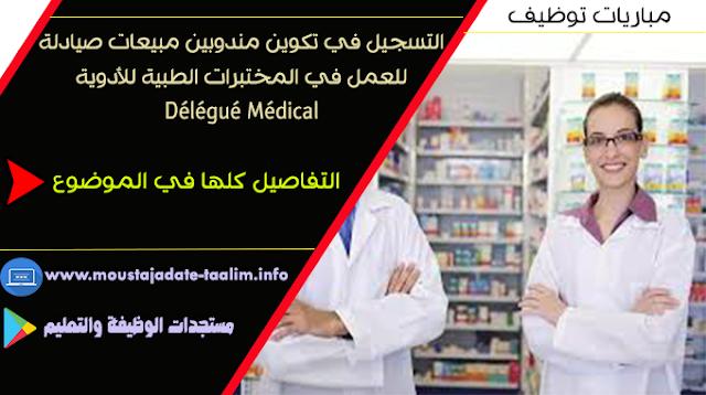 التسجيل في تكوين مندوبين مبيعات صيادلة للعمل في المختبرات الطبية للأدوية Délégué Médical