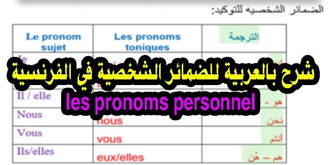 شرح درس الضمائر الشخصية في الفرنسية les pronoms personnels بالعربية