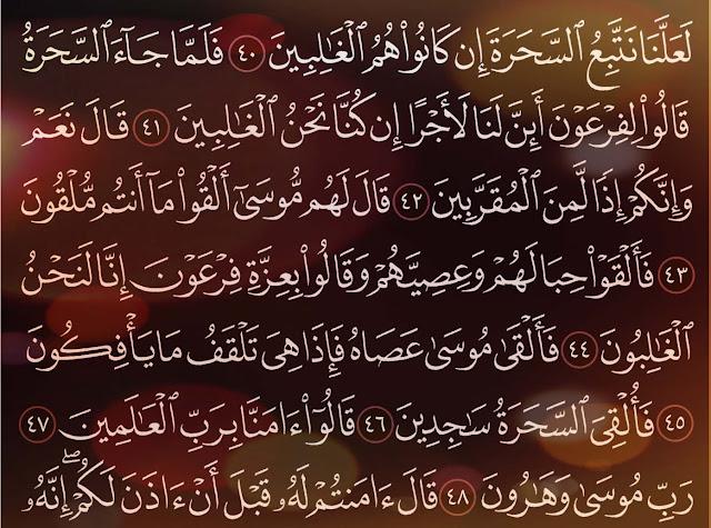 شرح وتفسير سورة الشعراء surah Ash-Shu'ara  ( من الآية 40 إلى الاية 60 )