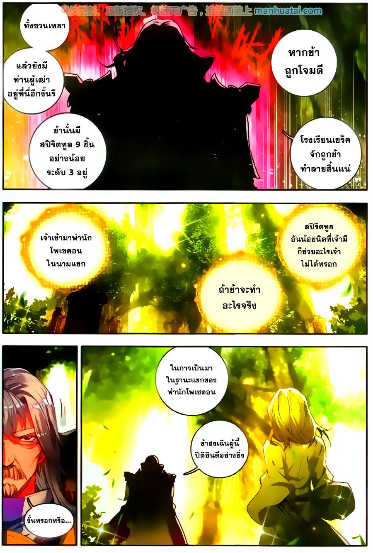 อ่านการ์ตูน Douluo Dalu II 105 ภาพที่ 8