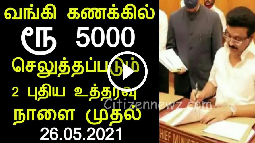 வங்கி கணக்கில் 5000 ரூபாய் செலுத்தப்படும் 2 புதிய உத்தரவு நாளை முதல் வழங்கப்படும்