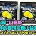 """市场出现""""山寨版"""",柠檬味的喜玛拉雅山盐薄荷糖。Himalaya Salt Sports Candy"""